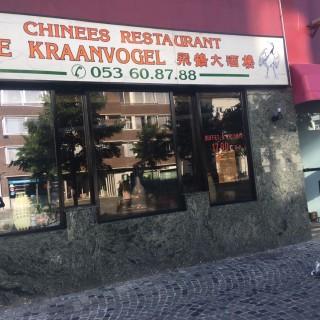 Chinees restaurant De Kraanvogel