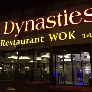 Dynasties Restaurant Wok